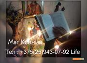 ПРИВОРОТ МУЖА Сильнейший Маг Ясновидящая Ксения +375(25)943-07-92  г