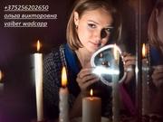прогноз.предсказание удачи в деле.и любовная магия+375256202650 вайб -